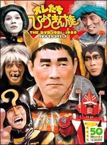 オレたちひょうきん族 THE DVD 1981-1989