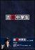 古畑中学生[PCBC-51424][DVD]