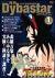 FNS地球特捜隊ダイバスター 月刊ダイバスター 1月号[PCBC-51437][DVD] 製品画像