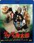 ゲゲゲの鬼太郎 ブルーレイディスク[PCXC-50004][Blu-ray/ブルーレイ] 製品画像