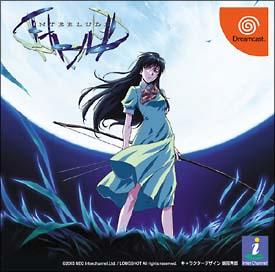 INTERLUDE(Dreamcast)