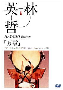林英哲『ツアードキュメント「万零」1998』