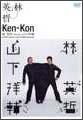 林英哲『Ken-Kon』