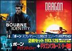 「ボーン・アイデンティティー」+「ドラゴン/ブルース・リー物語」