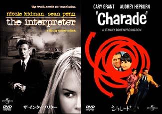 ザ・インタープリター+シャレード