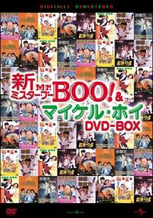 クリフトン・コー『新Mr.BOO&マイケル・ホイ DVD-BOX<限定版>』