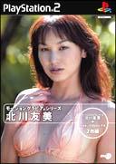 モーショングラビアシリーズ 北川友美