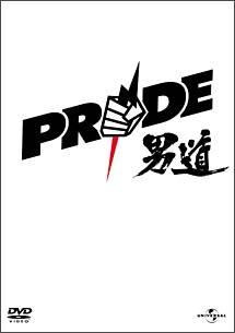 PRIDE 男道 DVD-BOX