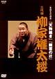 三代目 柳家権太楼 ~NHK DVD 落語名作選集~