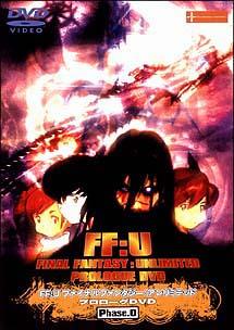 FF:U~ファイナルファンタジー:アンリミテッド~プロローグDVD Phase.O