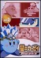 星のカービィ 2ndシリーズ