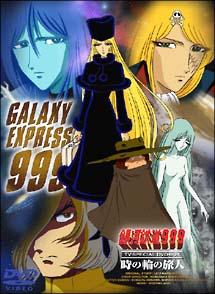 銀河鉄道999 TV-SPECIAL DVD-BOX「時の輪の旅人」