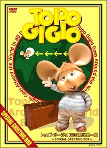 トッポ・ジージョ 80日間世界一周 ~Special Greeting Box~〈限