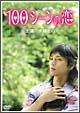 100シーンの恋