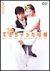 できちゃった結婚 DVD-BOX[AVBD-34031/6][DVD]