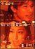NO KISS[AVBD-34051][DVD] 製品画像