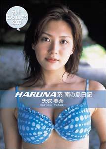 テレ朝エンジェルアイ2003 HARUNA系南の島日記
