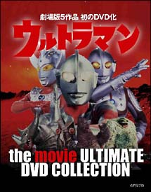 ウルトラマン the movie ULTIMATE DVD COLLECTION 1