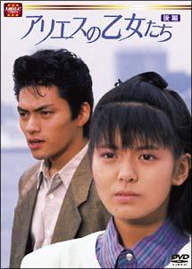 アリエスの乙女たち DVD-BOX~大映テレビ ドラマシリーズ
