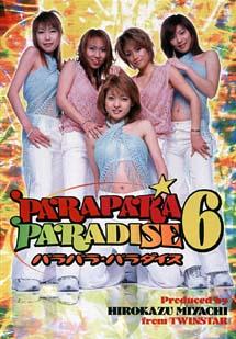 パラパラ パラダイス 6