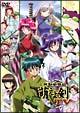 機動新撰組 萌えよ剣 TV Vol.零(ゼロ)