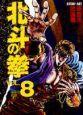 北斗の拳<愛蔵版> (8)