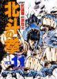 北斗の拳<愛蔵版> (11)