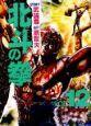 北斗の拳<愛蔵版> (12)