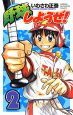 野球しようぜ! (2)