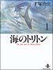 海のトリトン The Best Story by Osamu Tezuka (1)