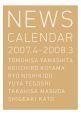 News カレンダー 2007.4~2008.3