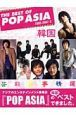 韓国芸能記事精選 The BEST OF POP Asia 2003-2007