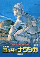 風の谷のナウシカ「トルメキア戦役バージョン」 7巻セット