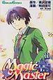 『Magic Master』水薙竜