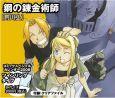 鋼の錬金術師 コミックスペシャルカレンダー 2008