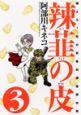 辣韮の皮 萌えろ!杜の宮高校漫画研究部 (3)