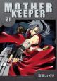 MOTHER KEEPER (1)