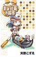 まぁ社長の絵本 ARIA 3号連続ぷにフィギュア付書籍1