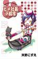 ヒメ社長の絵本 ARIA 3号連続ぷにフィギュア付書籍2