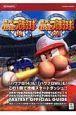 実況パワフルプロ野球14 実況パワフルプロ野球Wii 最速公式ガイド