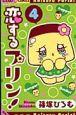 恋するプリン! (4)