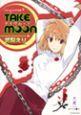 TAKE MOON 武梨えりtype-moon作品集 (1)