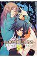 LOVELESS (8)