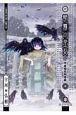朝霧の巫女 (4)