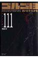 ゴルゴ13<コンパクト版> 黄金の犬 (111)