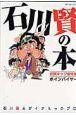 石川賢の本 初期ギャグ傑作集 ボインパイヤー