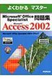 MicrosoftOfficeSpecialist問題集 Access2002