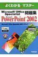 MicrosoftOffice Specialist問題集 PowerPoint