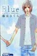 『Blue 初期読みきり集2』藤末さくら