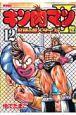 キン肉マンII世 究極の超人タッグ編 (12)